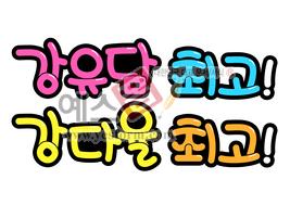 섬네일: 강유담 최고!!(응원) - 손글씨 > POP > 응원피켓