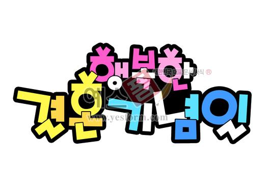 미리보기: 행복한 결혼기념일 - 손글씨 > POP > 축하/감사
