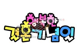 섬네일: 행복한 결혼기념일 - 손글씨 > POP > 축하/감사