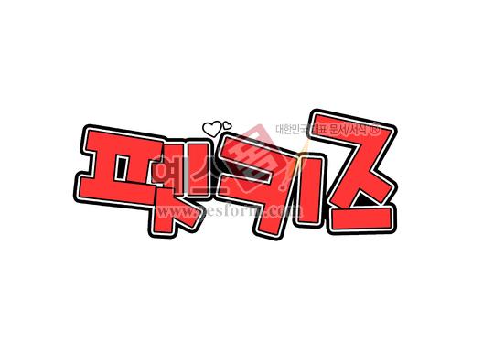 미리보기: 펫키즈 - 손글씨 > POP > 문패/도어사인