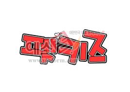 섬네일: 펫키즈 - 손글씨 > POP > 문패/도어사인