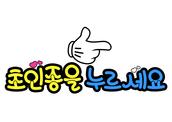 초인종을 누르세요  →(안내, 벨, 손가락, 오른쪽)