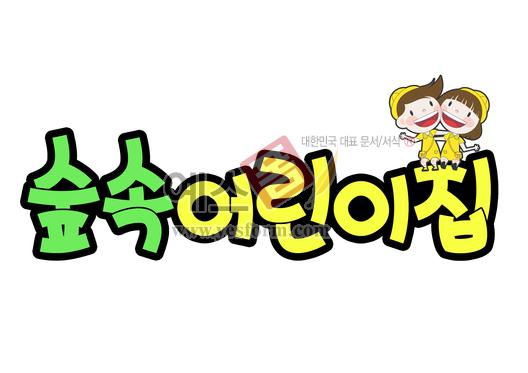 미리보기: 숲속어린이집(유치원, 문패) - 손글씨 > POP > 문패/도어사인