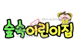 섬네일: 숲속어린이집(유치원, 문패) - 손글씨 > POP > 문패/도어사인