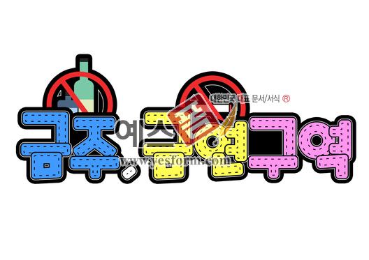 미리보기: 금주,금연구역 - 손글씨 > POP > 안내표지판