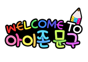 WELCOME TO 아이존문구(연필, 어린이, 문구점)