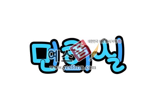 미리보기: 면회실(문패) - 손글씨 > POP > 문패/도어사인