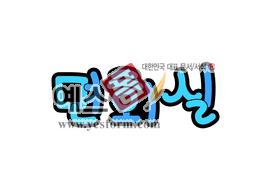 섬네일: 면회실(문패) - 손글씨 > POP > 문패/도어사인