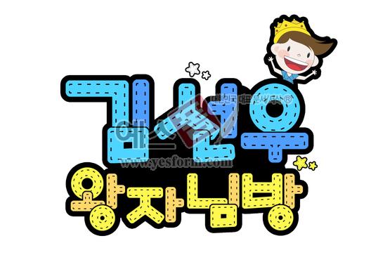 미리보기: 김선우왕자님방(문패) - 손글씨 > POP > 문패/도어사인