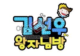 섬네일: 김선우왕자님방(문패) - 손글씨 > POP > 문패/도어사인