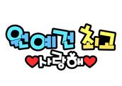 원예건 최고 ♡사랑해♡(응원문구)
