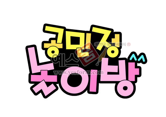 미리보기: 공민정 놀이방^^ - 손글씨 > POP > 문패/도어사인