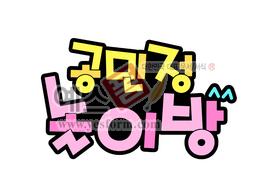 섬네일: 공민정 놀이방^^ - 손글씨 > POP > 문패/도어사인