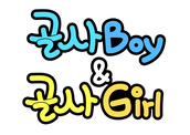 골사Boy & 골사Girl