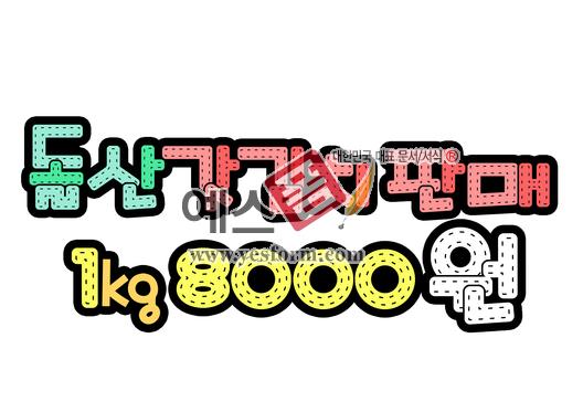 미리보기: 돌산갓김치판매1kg8000원(가격, 무게) - 손글씨 > POP > 기타