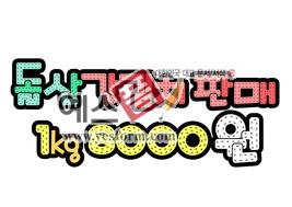 섬네일: 돌산갓김치판매1kg8000원(가격, 무게) - 손글씨 > POP > 기타