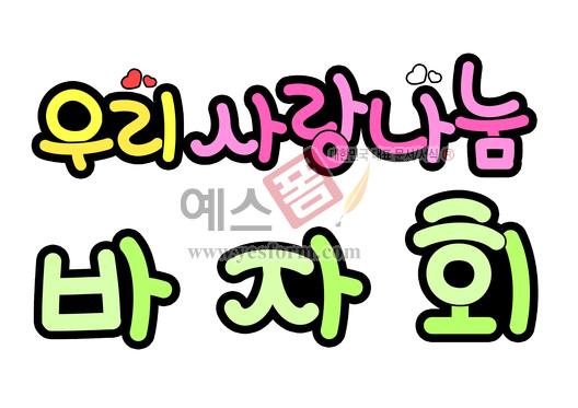 미리보기: 우리 사랑나눔 바자회(현수막, 행사) - 손글씨 > POP > 안내표지판