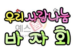 섬네일: 우리 사랑나눔 바자회(현수막, 행사) - 손글씨 > POP > 안내표지판