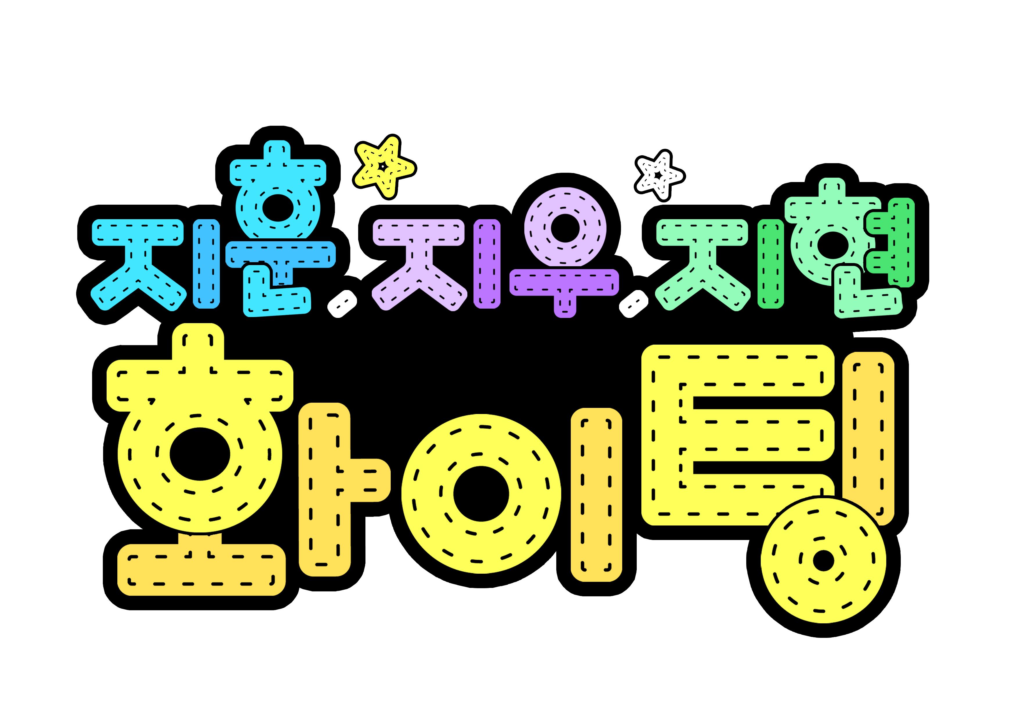 지훈 ,지우 ,지현 화이팅(응원, 별)