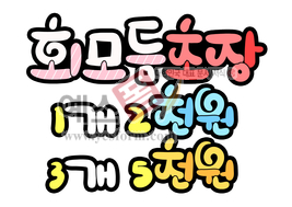 섬네일: 회모듬초장(음식점, 메뉴, 가격) - 손글씨 > POP > 음식점/카페