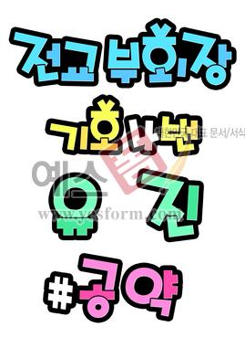 미리보기: 전교부회장 기호 4번 유진 공약(선거, 학교) - 손글씨 > POP > 유치원/학교