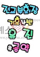 섬네일: 전교부회장 기호 4번 유진 공약(선거, 학교) - 손글씨 > POP > 유치원/학교