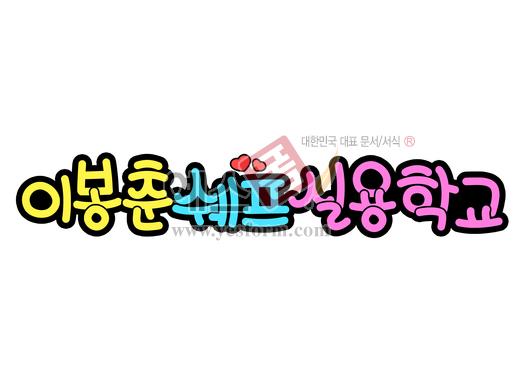 미리보기: 이봉춘쉐프실용학교(문패) - 손글씨 > POP > 문패/도어사인