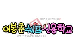 섬네일: 이봉춘쉐프실용학교(문패) - 손글씨 > POP > 문패/도어사인