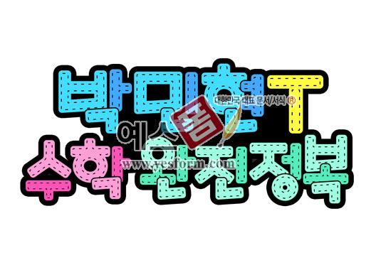미리보기: 박민현T 수학 완전정복 - 손글씨 > POP > 기타