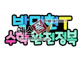 섬네일: 박민현T 수학 완전정복 - 손글씨 > POP > 기타