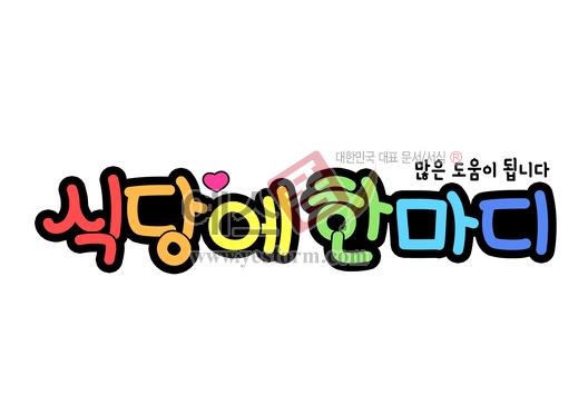 미리보기: 식당에 한마디 - 손글씨 > POP > 음식점/카페
