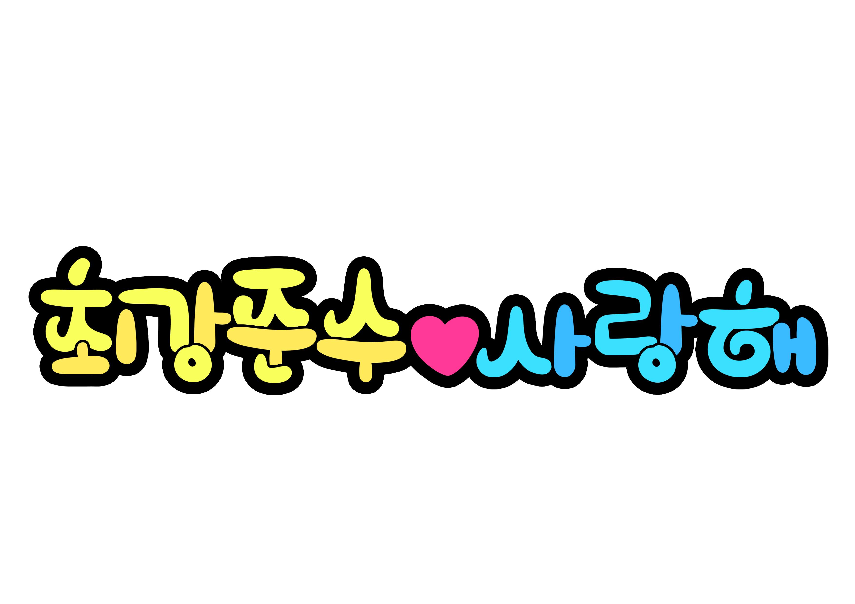 최강준수♡사랑해