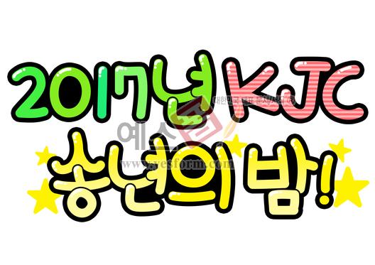 미리보기: 2017년 KJC 송년의 밤 ! (송년회,종무식,행사) - 손글씨 > POP > 기타