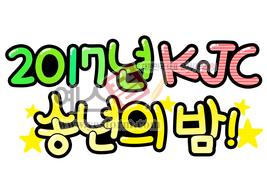 섬네일: 2017년 KJC 송년의 밤 ! (송년회,종무식,행사) - 손글씨 > POP > 기타