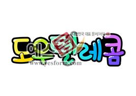 섬네일: 도우텔레콤 (회사명,명패,간판) - 손글씨 > POP > 문패/도어사인