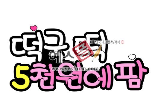 미리보기: 떡국떡 5천원에 판매함(판매, 음식) - 손글씨 > POP > 음식점/카페