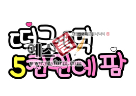 섬네일: 떡국떡 5천원에 판매함(판매, 음식) - 손글씨 > POP > 음식점/카페