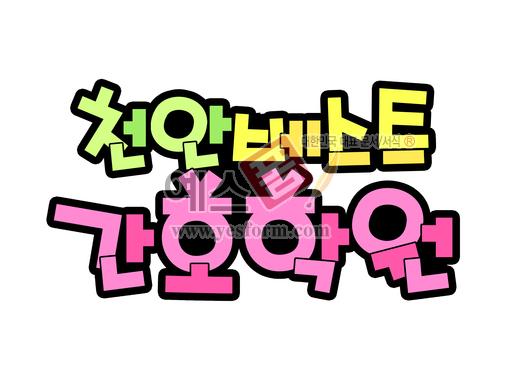 미리보기: 천안베스트간호학원 - 손글씨 > POP > 문패/도어사인