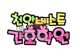 섬네일: 천안베스트간호학원 - 손글씨 > POP > 문패/도어사인