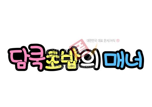 미리보기: 담쿡초밥의 매너 - 손글씨 > POP > 음식점/카페
