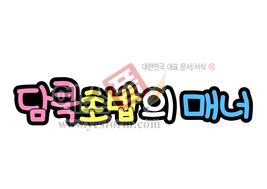 섬네일: 담쿡초밥의 매너 - 손글씨 > POP > 음식점/카페