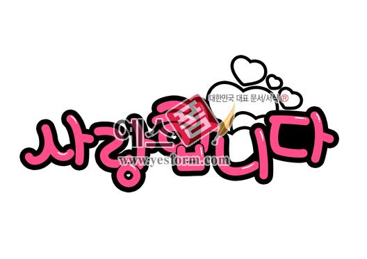 미리보기: 사랑합니다 - 손글씨 > POP > 기타
