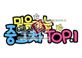 섬네일: 믿음가는 중고차 Top.1(안내, 광고) - 손글씨 > POP > 자동차/주차
