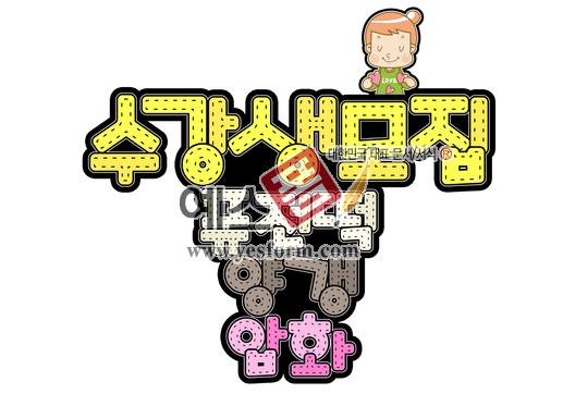 미리보기: 수강생모집/퓨전떡,양갱,압화(안내, 모집) - 손글씨 > POP > 안내표지판