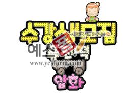 섬네일: 수강생모집/퓨전떡,양갱,압화(안내, 모집) - 손글씨 > POP > 안내표지판