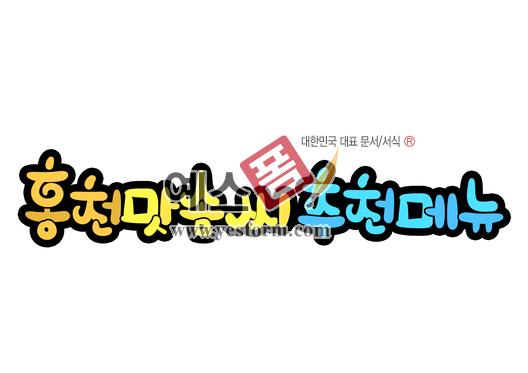 미리보기: 홍천맛솜씨 추천메뉴 - 손글씨 > POP > 음식점/카페