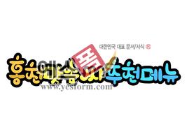 섬네일: 홍천맛솜씨 추천메뉴 - 손글씨 > POP > 음식점/카페