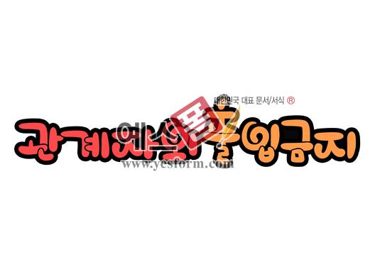 미리보기: 관계자외 출입금지(안내, 경고) - 손글씨 > POP > 문패/도어사인