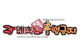 섬네일: 관계자외 출입금지(안내, 경고) - 손글씨 > POP > 문패/도어사인