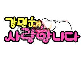 섬네일: 강민채 사랑합니다 - 손글씨 > POP > 응원피켓